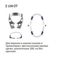 Кламп для раббер дам (№27) Medenta (для Моляров)