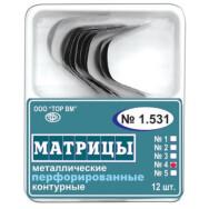 1.531(№4) Матрицы перфорированные контурные (большие с выступом)