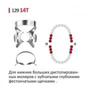 Кламп для раббер дам (№14T) Medenta (для Моляров)