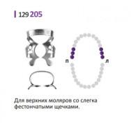 Кламп для раббер дам (№205) Medenta (для Моляров)